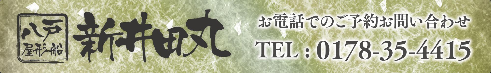 八戸屋形船新井田丸 お電話でのご予約お問い合わせ TEL: 0178-35-4415