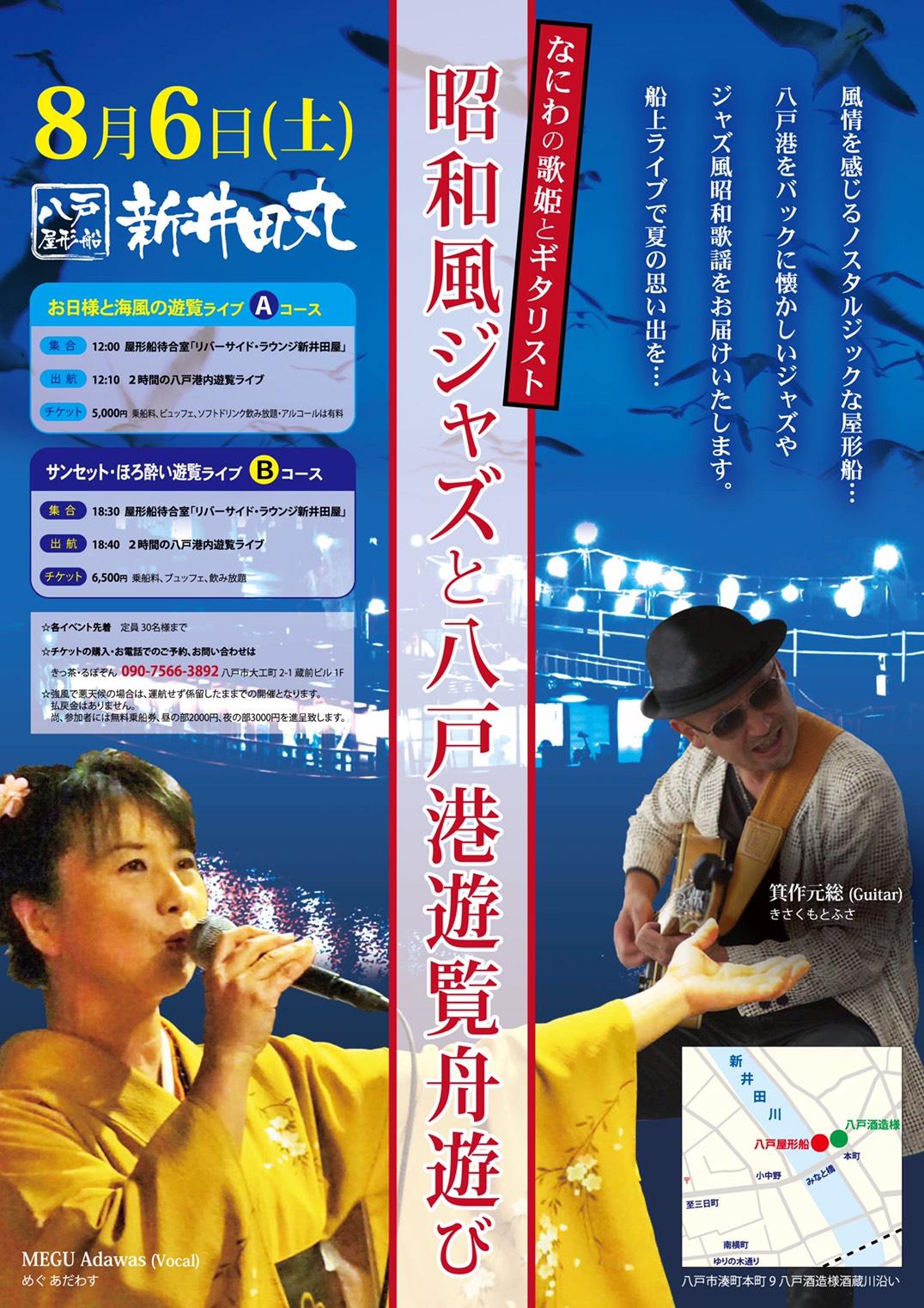 昭和風ジャズと八戸港遊覧舟遊び
