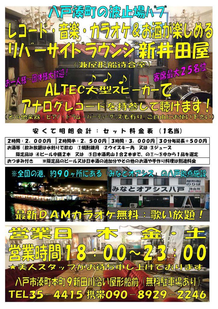 八戸湊町の防波堤パブ「新井田屋」をご活用ください!