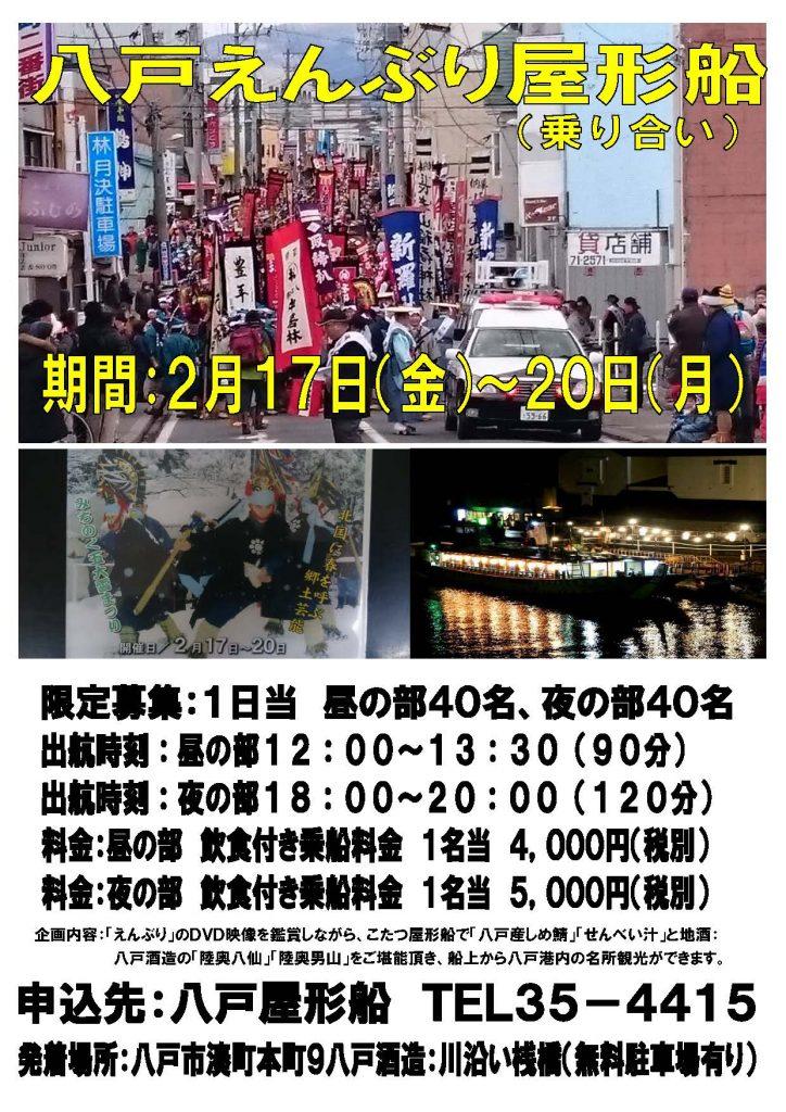 えんぶり屋形船 2/17~2/20のお知らせ