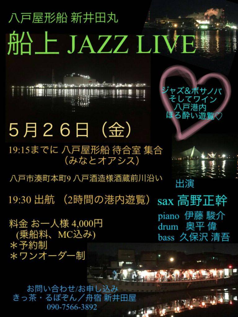 船上 Jazz Live のお知らせ