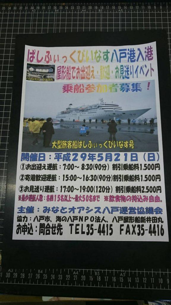 ぱしふぃっくびーなす八戸港入港企画イベント