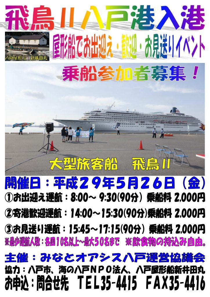飛鳥Ⅱ入港歓迎イベント