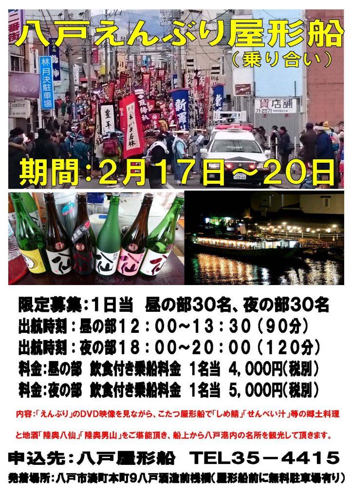 八戸えんぶり屋形船(乗り合い)2018