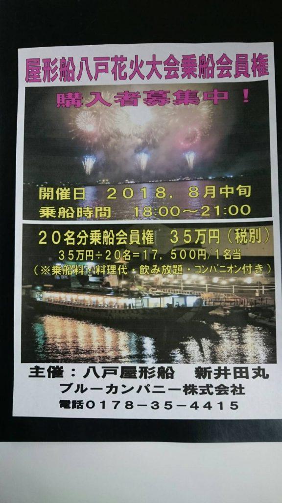 【団体専用】2018年度の八戸花火大会を屋形船から観覧しませんか?