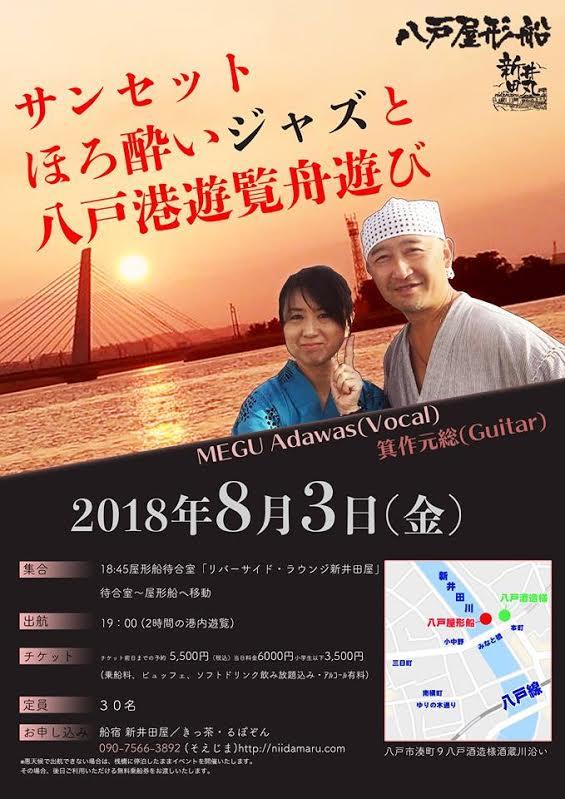 サンセット ほろ酔いジャズと八戸港遊覧船遊び 2018のお知らせ!
