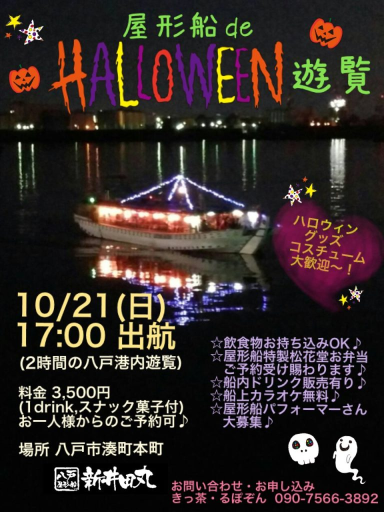 屋形船 de HALLOWEEN遊覧 10/21(日)17:00出航!!