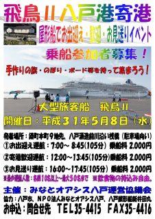 飛鳥II八戸港寄港 屋形船でお出迎え・歓迎・お見送りイベント