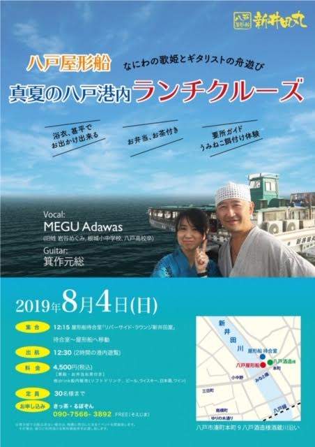 真夏の八戸港内 ランチクルーズ(2019.8.4)