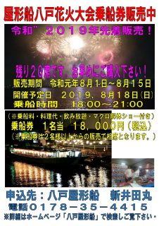 【個人受付】八戸花火大会2019を屋形船で!!【20席限定!!】