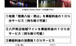 八戸屋形船・忘年会・新年会 特別サービスプラン