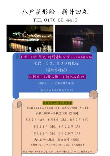 8月の特別企画「貸切プラン、乗合屋形船」のお知らせ