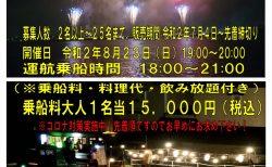 【個人受付】八戸花火大会2020を屋形船で!!【25席限定】