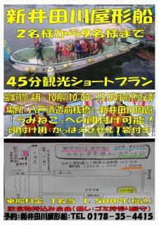 新井田川屋形船45分ショートプラン