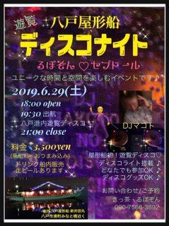 遊覧屋形船 ディスコナイト るぽぞん♡セプドール 6/29