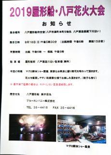 八戸花火大会2019 屋形船 天候についてのお知らせ