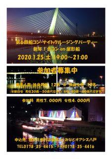 第6回船コン・ナイトクルージングパーティー 新年!合コンon屋形船