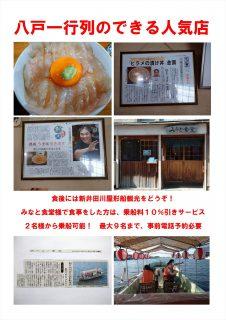 八戸一行列のできる人気店「みなと食堂」割引サービス始めました!