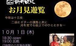 八戸屋形船新井田丸「お月見遊覧」のお知らせ