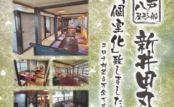 八戸屋形船 新井田丸「個室化」致しました。