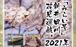 2021年 八戸屋形船新井田川花見運航のおしらせ