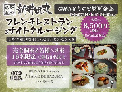 GW企画 新井田丸 フレンチレストラン &ナイトクルージング
