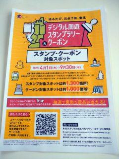 新井田丸は東北DCスタンプラリー&クーポンの登録施設です!