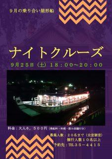 9月の乗り合い屋形船 ナイトクルージング